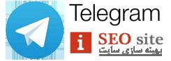 آی سئو سایت در تلگرام