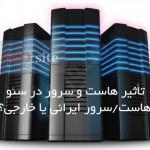 rule-host-server-seo تأثیر هاست و سرور بر سئوی وب سایت