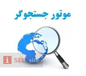 search engine موتور جستجوگر